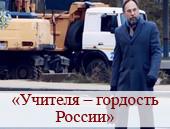 Учитель - гордость России